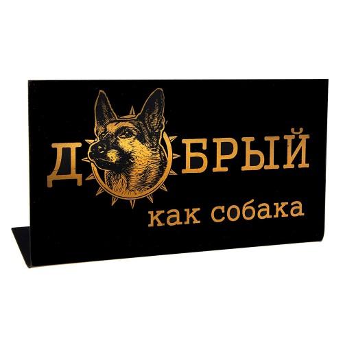 """Табличка на стол """"Добрый как собака"""" -2"""
