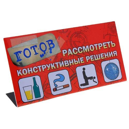 """Табличка на стол """"Конструктивные решения"""""""