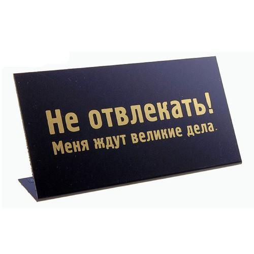 """Табличка на стол """"Не отвлекать!"""""""