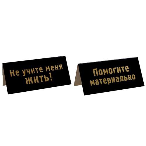 """Табличка на стол """"Не учите меня жить"""" 2-сторонняя"""
