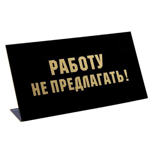 """Табличка на стол """"Работу не предлагать"""""""