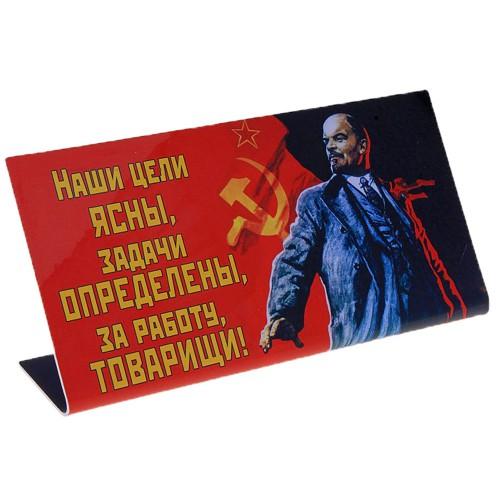 """Табличка на стол """"Советская.Ленин"""""""