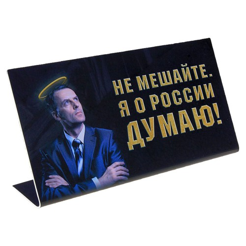 """Табличка на стол """"Я о России думаю"""""""