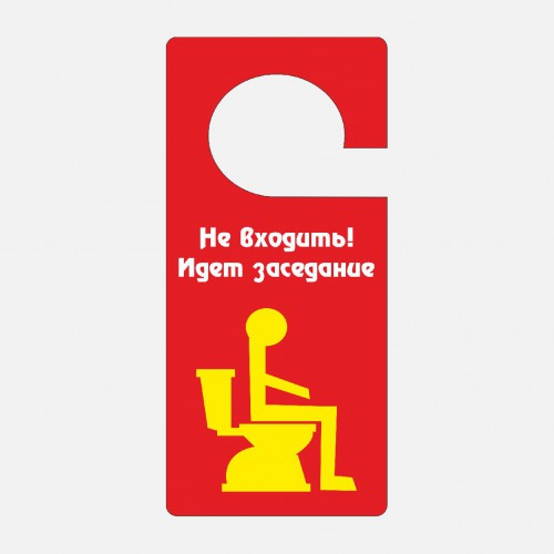 """Табличка на дверную ручку """"Не входить! Идет заседание"""""""