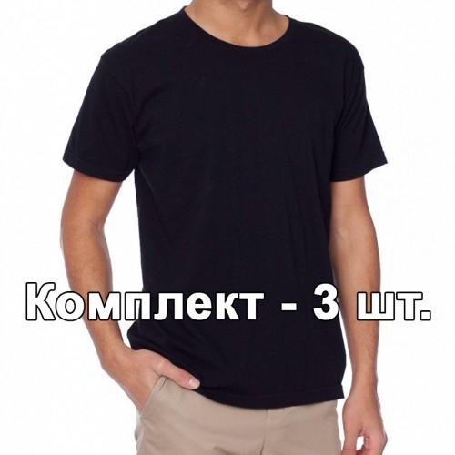 Комплект, 3 однотонные классические футболки, цвет черный