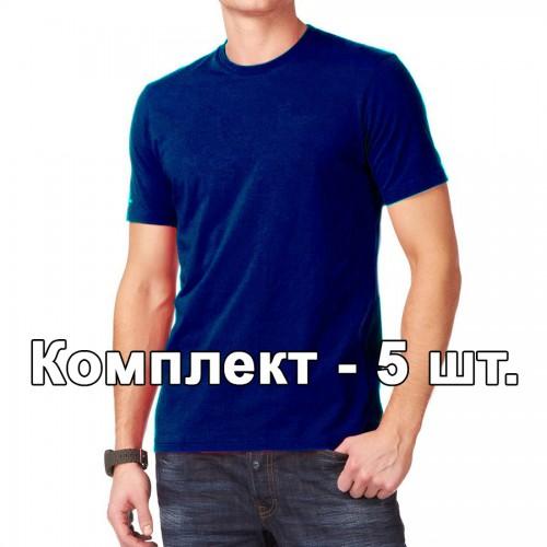 Комплект, 5 однотонных классических футболки, цвет синий