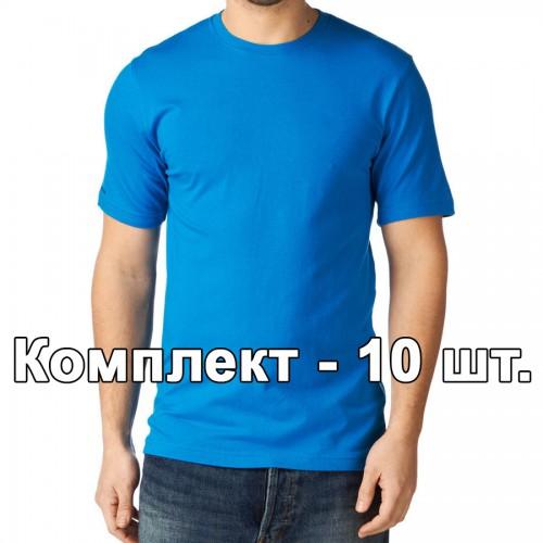 Комплект, 10 однотонных классических футболки, цвет голубой