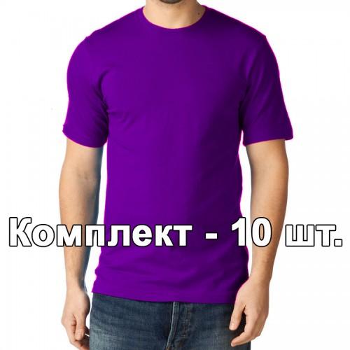 Комплект, 10 однотонных классических футболки, цвет фиолетовый
