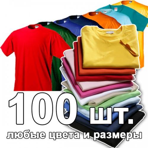 Футболки классические, однотонные, 100 шт (цвета и размеры на выбор)