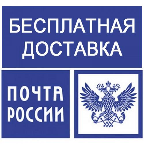 Бесплатная доставка почтой России!