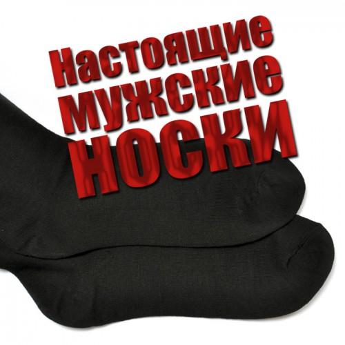 Пара мужских НЕУБИВАЕМЫХ носков