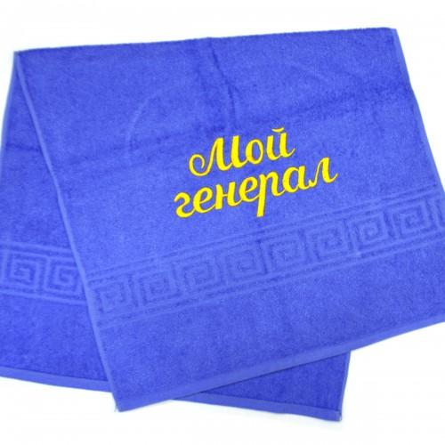 """Полотенце махровое с надписью """"Мой генерал"""""""