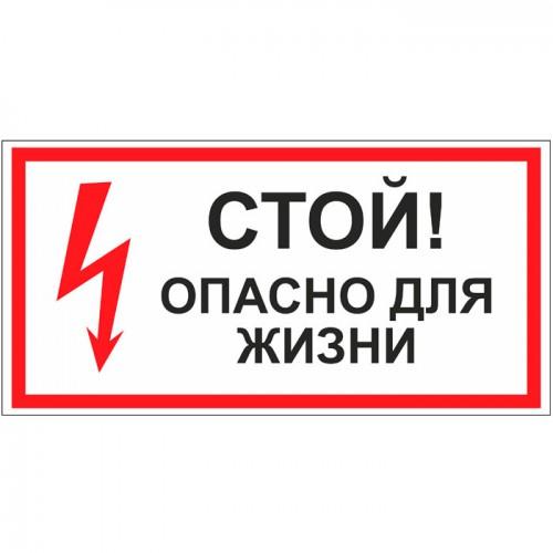 """Табличка на стену """"Стой! Опасно для жизни"""""""