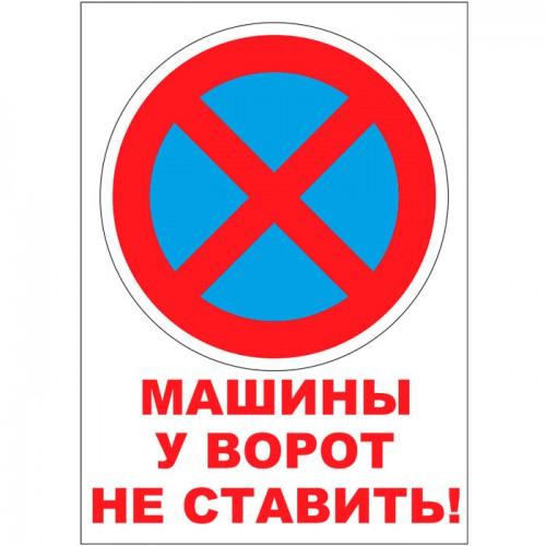 """Табличка на стену """"Машины у ворот не ставить! (2)"""