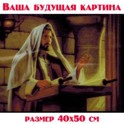 """Картина для рисования по номерам """"Иисус"""""""