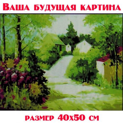"""Картина для рисования по номерам """"Дорожка к дому"""""""