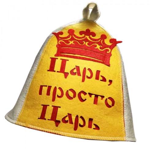 """Шапка банная с аппликацией """"Царь, просто царь"""""""