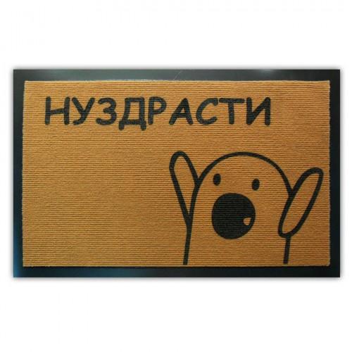 """Коврик придверный """"Нуздрасти"""" (резиновая основа)"""
