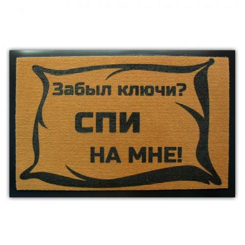 """Коврик придверный """"Забыл ключи? Спина мне!"""" (резиновая основа)"""