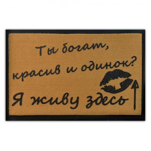 """Коврик придверный """"Ты богат, красив, одинок?"""" (резиновая основа)"""