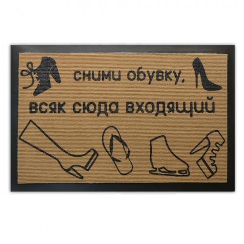 """Коврик придверный """"Сними обувку всяк сюда входящий"""" (резиновая основа)"""