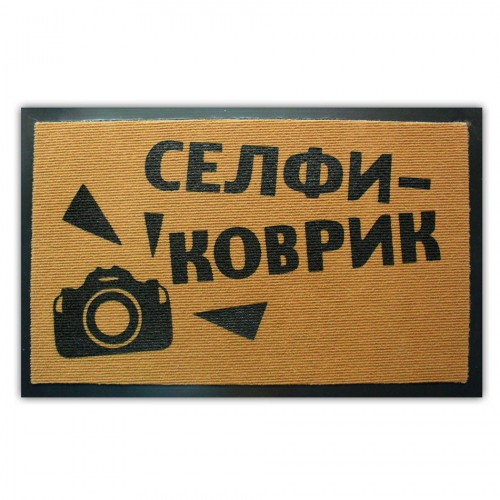 """Коврик придверный """"Селфи-коврик"""" (резиновая основа)"""