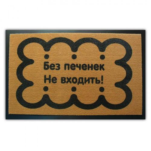 """Коврик придверный """"Без печенек не входить"""" (резиновая основа)"""