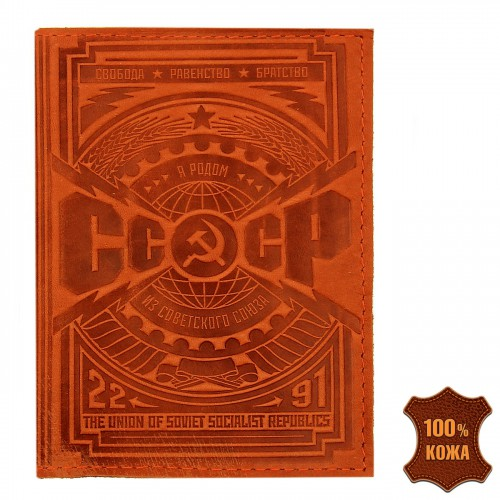 """Обложка для паспорта """"СССР"""" (натуральная кожа)"""