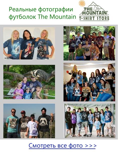 Реальные фото футболок The Mountain на людях